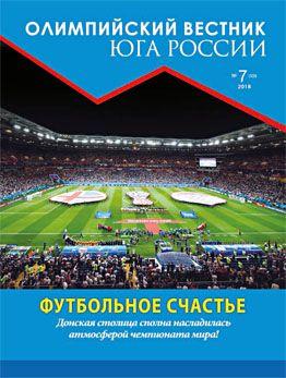 Журнал «Олимпийский вестник Юга России», № 7 (103) от 27 июля 2018