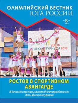 Журнал «Олимпийский вестник Юга России», № 8 (104) от 27 августа 2018