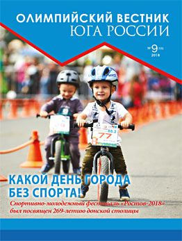 Журнал «Олимпийский вестник Юга России», № 9 (105) от 28 сентября 2018