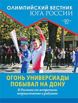 Журнал «Олимпийский вестник Юга России», № 10 (106) от 22 октября 2018